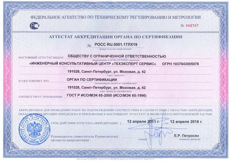 по сертификации РОСС.